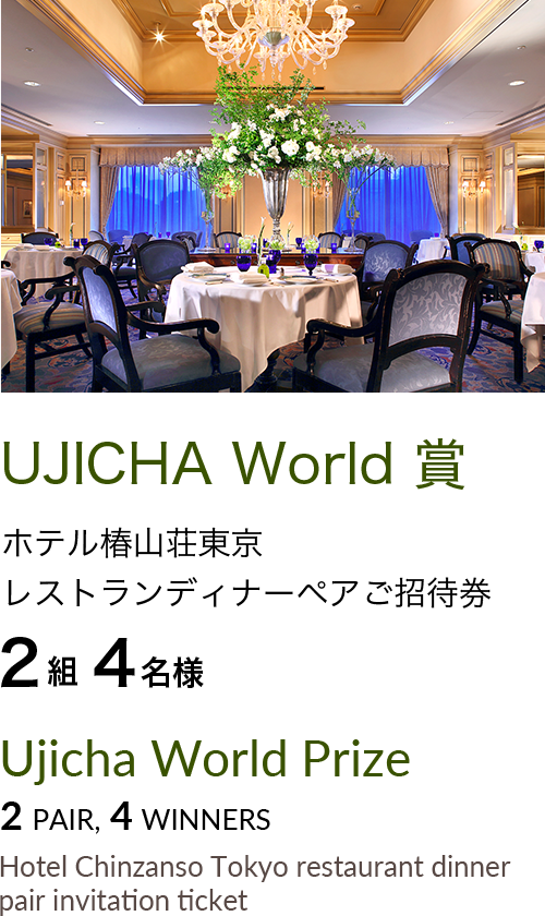 UJICHA World 賞
