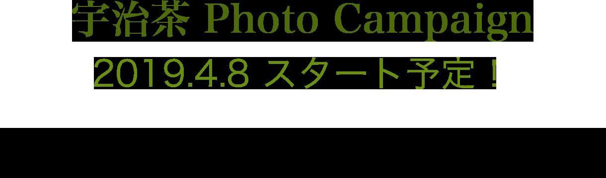 宇治茶 Photo Campaign 2019.4.8 スタート予定!